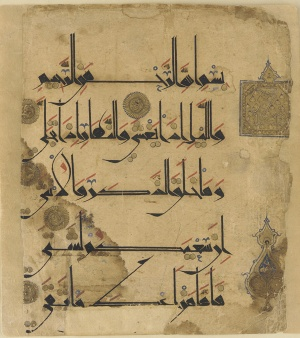 Qur'an_folio_11th_century_kufic